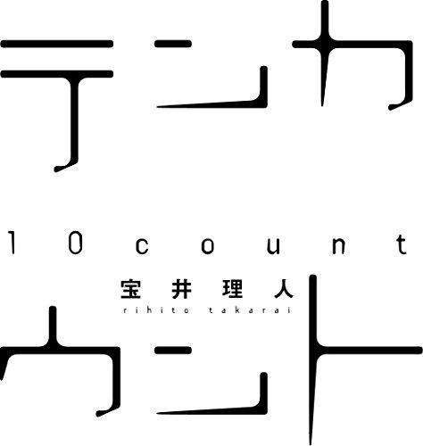【初回限定盤小冊子付き】「テンカウント (6)」 DEAR+ CD COLLECTION
