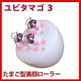 ユビタマゴ3 卵型美顔器 ゆびたまご3 美顔ローラー ホワイト