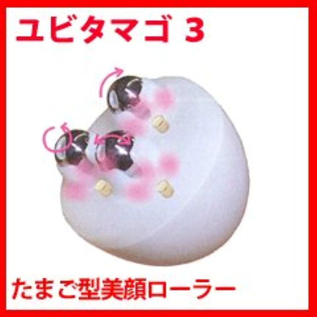 乳白サリー目的ユビタマゴ3 卵型美顔器 ゆびたまご3 美顔ローラー ホワイト