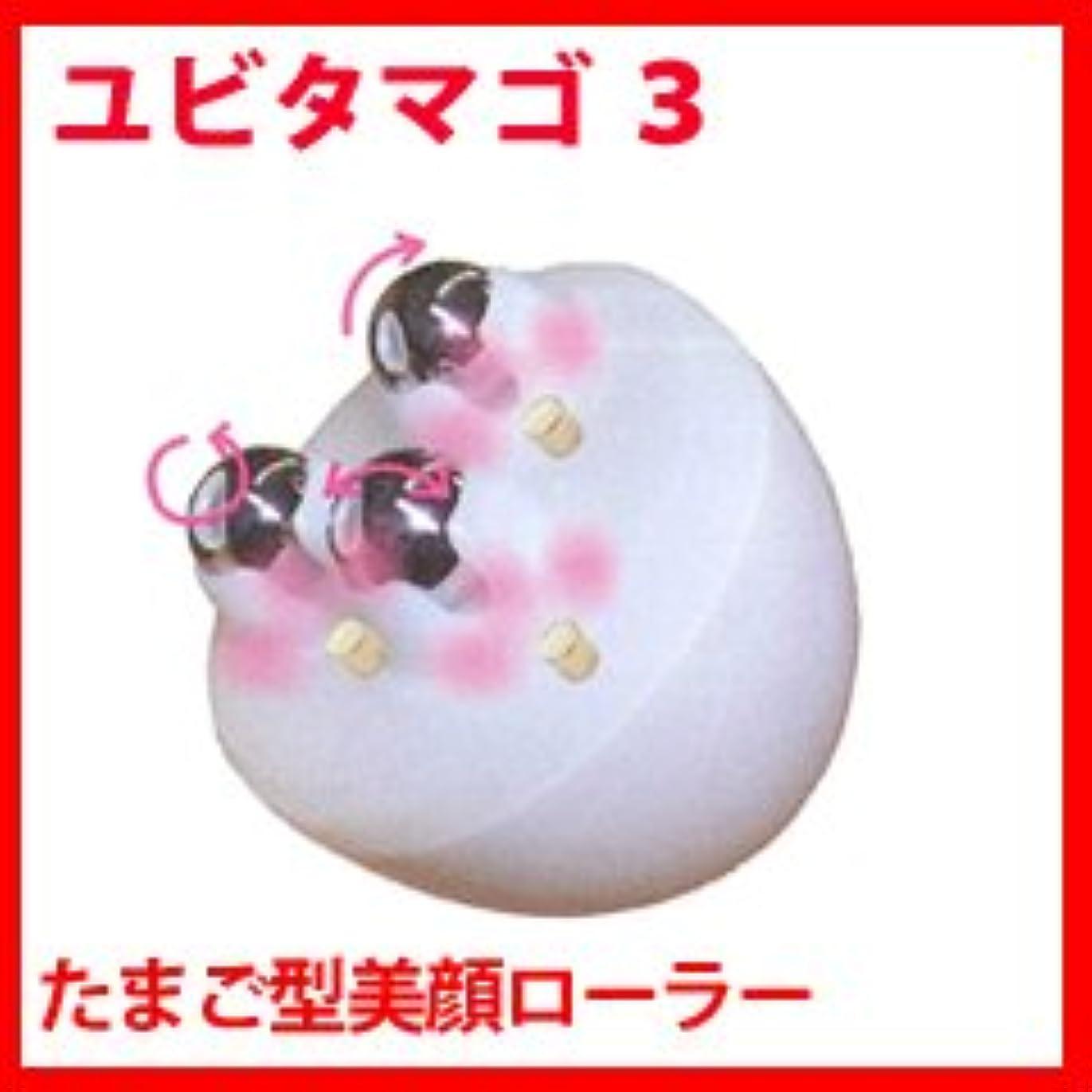 受けるまた軍隊ユビタマゴ3 卵型美顔器 ゆびたまご3 美顔ローラー ホワイト