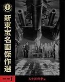 新東宝名画傑作選DVD-BOXI 太平洋戦争編[DVD]