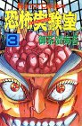 恐怖実験室 3 (ホラーコミックス)