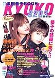 KYOKO8203―まるごと深田恭子BOOK