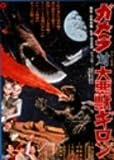 ガメラ対大悪獣ギロン [DVD]
