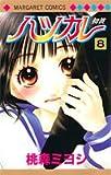 ハツカレ 8 (マーガレットコミックス)