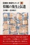 情報の発生と伝達 (図書館・情報学シリーズ (1))