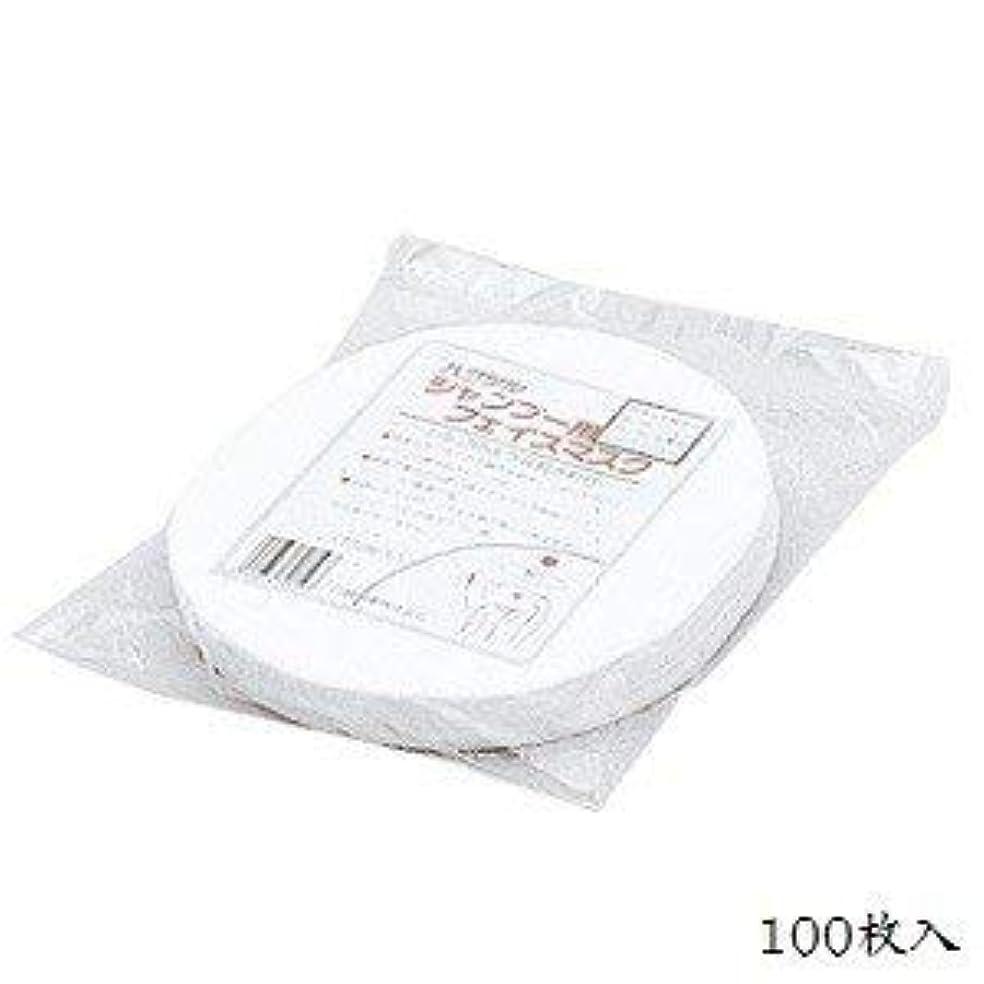 苗エンジン宣伝白鶴 シャンプー用フェイスマスク 100枚入
