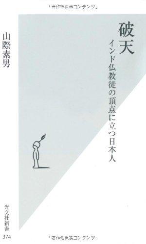 破天 (光文社新書)