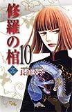 修羅の棺 10 (オフィスユーコミックス)