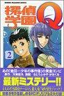 探偵学園Q(2) (講談社コミックス―Shonen magazine comics (3033巻))