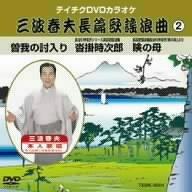 テイチクDVDカラオケ 三波春夫 長編歌謡浪曲 [DVD]