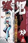 拳児 (20) (少年サンデーコミックス)