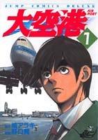 大空港 (1) (ジャンプ・コミックスデラックス)