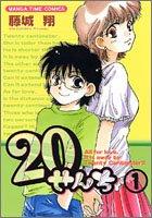 20せんち 1 (まんがタイムコミックス)