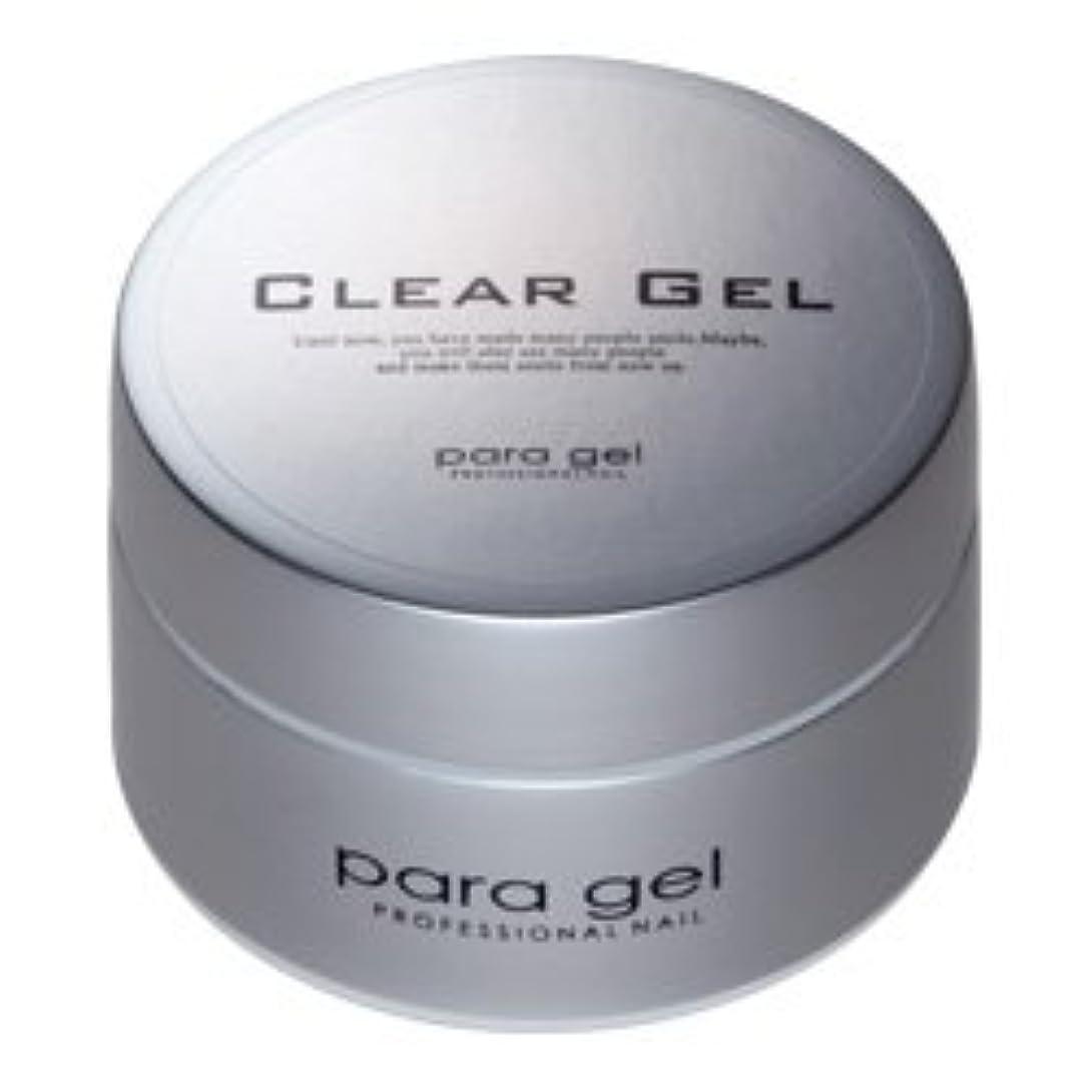 紳士気取りの、きざなナイロンひそかに★para gel(パラジェル) <BR>クリアジェル 10g