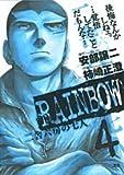 RAINBOW 4―二舎六房の七人 (ヤングサンデーコミックス)