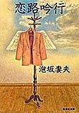 恋路吟行 (集英社文庫)