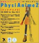 PhysiAnime 2 MacOS X版