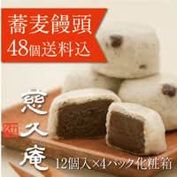 慈久庵「蕎麦饅頭」(そばまんじゅう) 化粧箱入(12個×4パック入り)