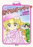 赤ずきんチャチャ〈5〉マジカル・ストーリー (コバルト文庫―COBALT‐PINKY)