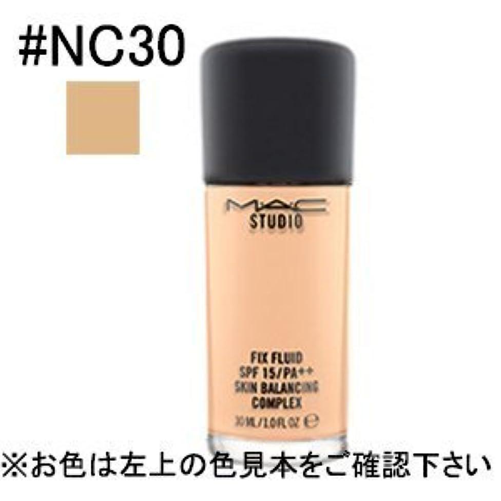 電圧銀行粘着性【MAC リキッドファンデーション】スタジオ フィックス フルイッド #NC30