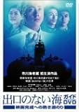 出口のない海 ガイドDVD 映画完成への熱き道のり[DVD]