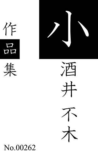小酒井不木作品集: 全68作品を収録 (青猫出版)の詳細を見る