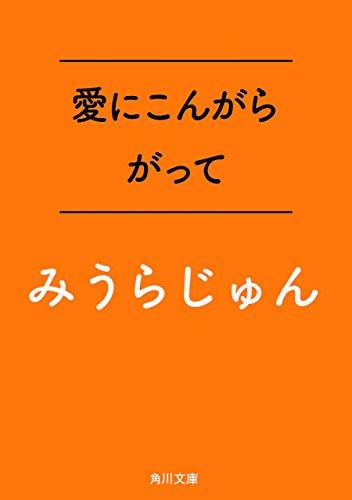 愛にこんがらがって (角川文庫)