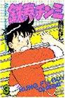 鉄拳チンミ 3 (月刊マガジンコミックス)
