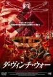 ダ・ヴィンチ・ウォー [DVD]