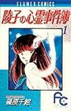 陵子の心霊事件簿 / 篠原 千絵 のシリーズ情報を見る