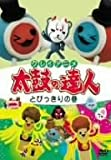 クレイアニメ 太鼓の達人 とびっきりの巻 [DVD]