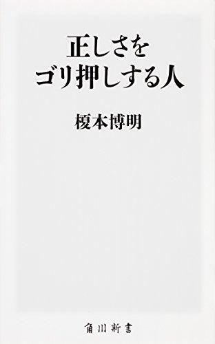 正しさをゴリ押しする人 (角川新書)の詳細を見る