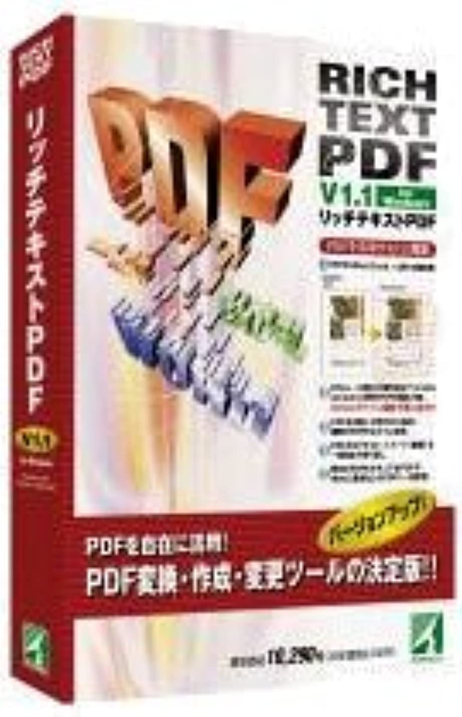 濃度絶望的な雄大なリッチテキストPDF V1.1