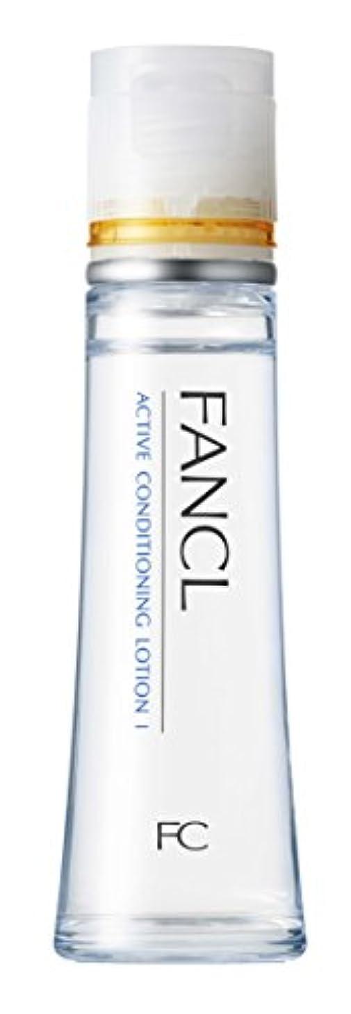 持参爬虫類泥(旧)ファンケル(FANCL)アクティブコンディショニング ベーシック 化粧液I さっぱり 1本 30mL …