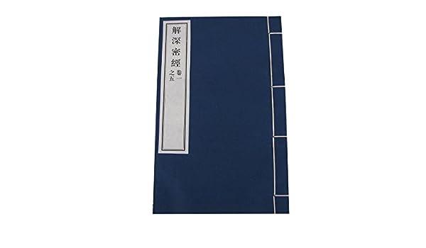 Amazon 解深密経(5巻) 経机...