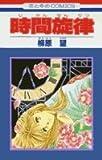時間旋律 / 柳原 望 のシリーズ情報を見る