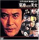 江戸川乱歩「黒蜥蜴」より 悪魔のような美女 [DVD] (商品イメージ)