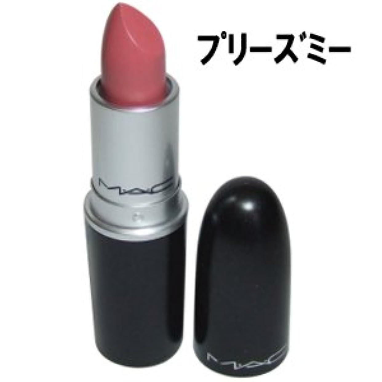MAC リップ リップスティック #プリーズ ミー 【並行輸入品】