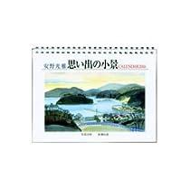 新潮社 01-16-6443 安野光雅カレンダー2016 壁掛け 2016年1月版