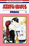 パズルゲーム☆はいすくーる 第16巻 (花とゆめCOMICS)