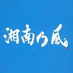 湘南乃風「JUMP AROUND」のジャケット画像
