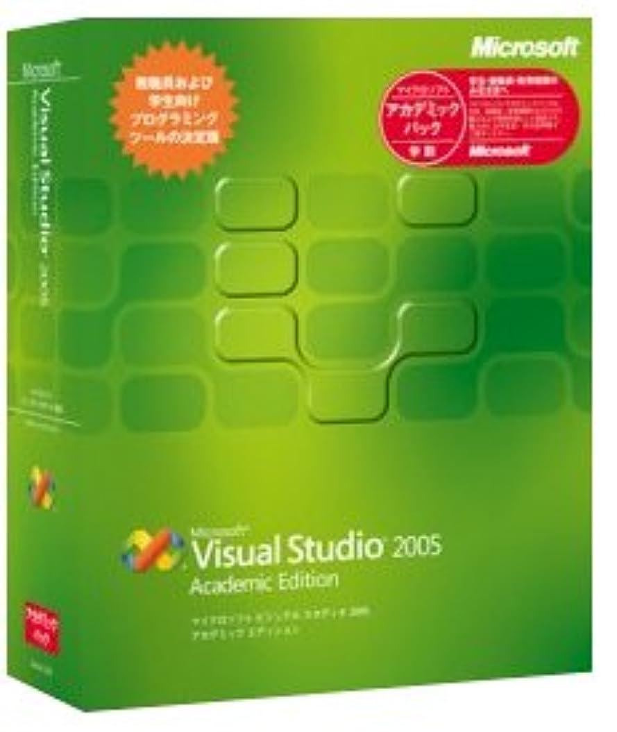 症状彫刻戦いVisual Studio 2005 Academic Edition