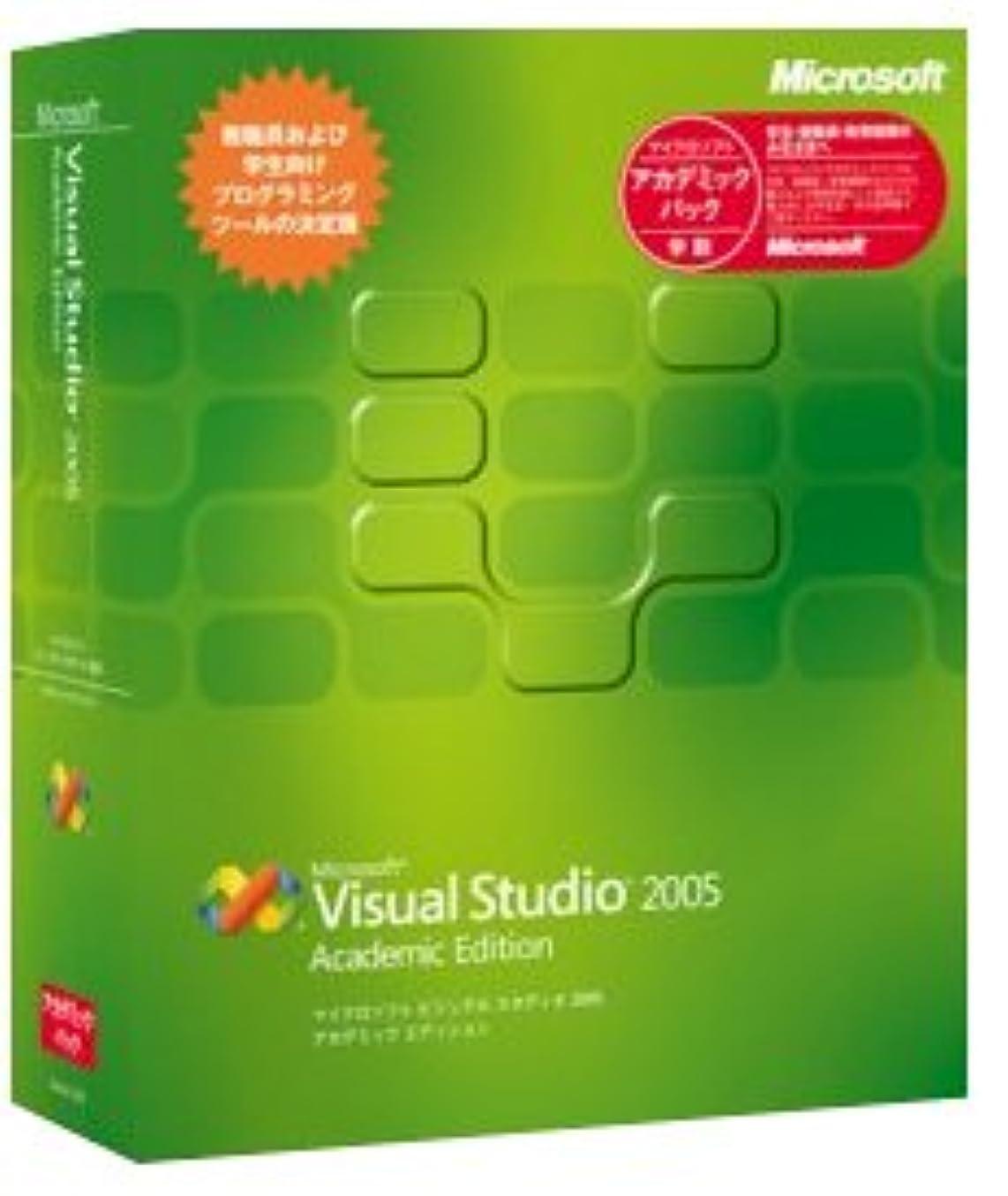 その腹痛発行Visual Studio 2005 Academic Edition