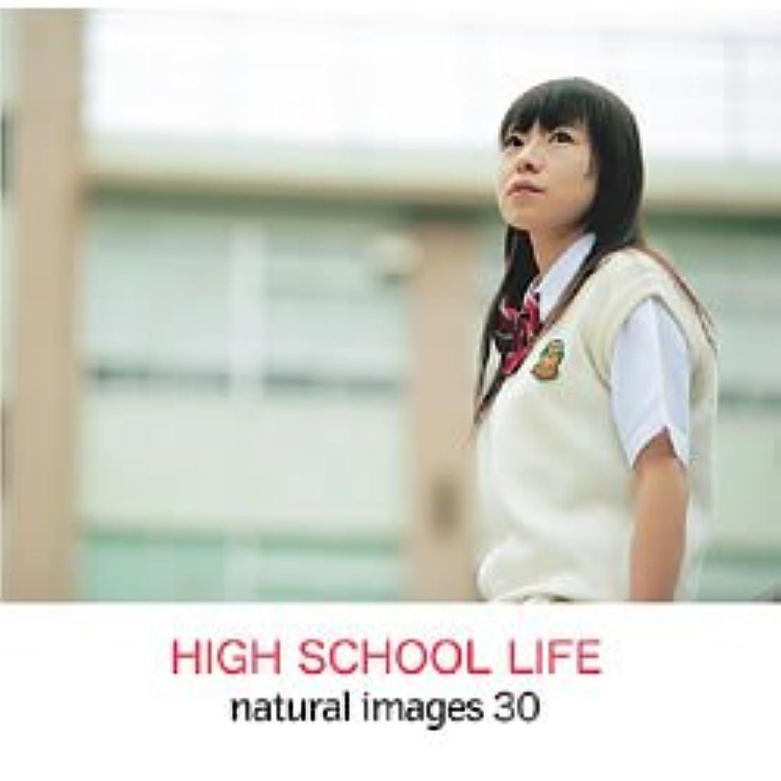 裏切るリマ有益natural images Vol.30 High School Life
