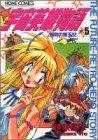 宇宙英雄物語 5 運命の聖王女 (ホームコミックス)