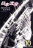 日本沈没 10 奇跡の価値・奇跡の代償 (ビッグコミックス)