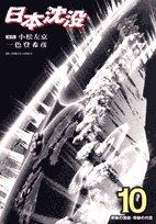 日本沈没 10 奇跡の価値・奇跡の代償 (ビッグコミックス)の詳細を見る