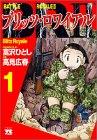 BR2/ブリッツ・ロワイアル 1 (ヤングチャンピオンコミックス)