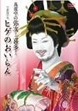 真夜中の弥次さん喜多さんでおなじみヒゲのおいらん [DVD]